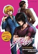 ケンガンアシュラ 0 ドラマCD付き特別版 裏少年サンデーコミックス
