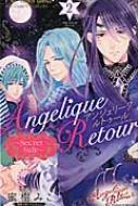 アンジェリークルトゥール-Secret Side-2 フラワーコミックス 少コミ