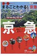 Magazine (Book)/まるごとわかる!京急 5路線73駅完全ガイド Jtbの交通ムック