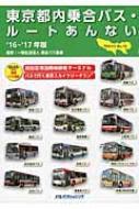東京都内乗合バス・ルートあんない '16〜'17年版