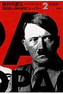 絶対の宣伝 ナチス・プロパガンダ 2 宣伝的人間の研究 ヒットラー