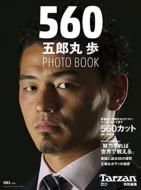 Tarzan特別編集 560 五郎丸 歩 PHOTO BOOK マガジンハウスムック