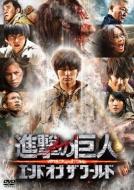 �i���̋��l ATTACK ON TITAN �G���h �I�u �U ���[���h DVD �ʏ��