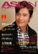 Asian Pops Magazine 119号