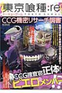 東京喰種: Re Ccg機密リサーチ調書 Msムック