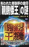 失われた卑弥呼の金印「親魏倭王」の謎 ムー・スーパーミステリー・ブックス