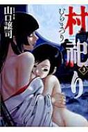 村祀り 3 芳文社コミックス