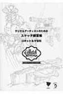 デジタルアーティストのためのスケッチ練習帳:ロボット&宇宙船