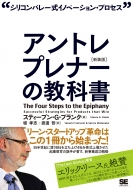 アントレプレナーの教科書 シリコンバレー式イノベーション・プロセス