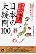 日本人の9割が答えられない日本の大疑問100 青春文庫