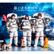 Chou Ikimonobakari-Tennen Kinen Members Best Selection-