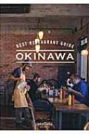 Book/Okinawa Best Restaurant Guide -2度目の沖縄旅行に行きたいレストランガイド-(仮)