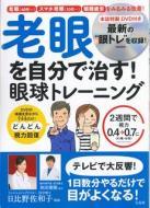 HMV&BOOKS online日比野佐和子/老眼を自分で治す! 眼球トレーニング