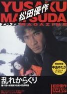 松田優作DVDマガジン25号2016年5月10日号