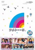 アメトーーク! DVD 34