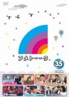 アメトーーク! DVD 35