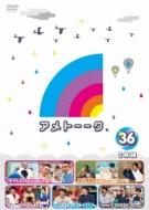 アメトーーク! DVD 36