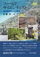 フィールドサイエンティスト 地域環境学という発想 Natural History Series