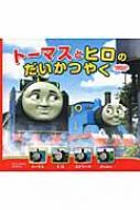トーマスとヒロのだいかつやく トーマスの新テレビえほん