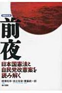 前夜 日本国憲法と自民党改憲案を読み解く