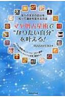 HMV&BOOKS onlineMASAYUKI/ありのままの自分を知って運命を変える方法マヤ暦占星術でなりたい自分を叶える!