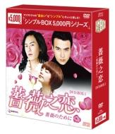 薔薇之恋〜薔薇のために〜DVD-BOX1 シンプル版