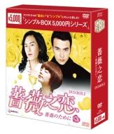薔薇之恋〜薔薇のために〜DVD-BOX2 シンプル版