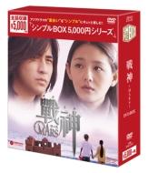 戦神〜MARS〜DVD-BOX シンプル版