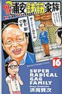 毎度!浦安鉄筋家族 16 少年チャンピオン・コミックス