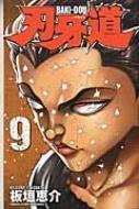 刃牙道 9 少年チャンピオン・コミックス