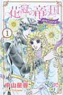 花冠の竜の国encore 花の都の不思議な一日 1 プリンセス・コミックス
