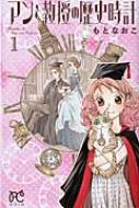 アンと教授の歴史時計 1 プリンセス・コミックス