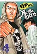 月に手をのばせ Qpトム & ジェリー外伝4 少年チャンピオン・コミックス・エクストラ