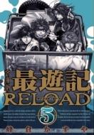 文庫版 最遊記reload 5 Idコミックス / Zero-sumコミックス