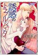 誘惑のトラブルシューター エメラルドコミックス ハーモニィコミックス