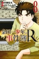 金田一少年の事件簿r 8 週刊少年マガジンKC