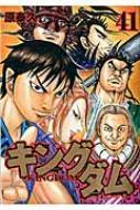 キングダム 41 ヤングジャンプコミックス