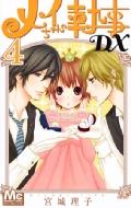 メイちゃんの執事DX 4 マーガレットコミックス
