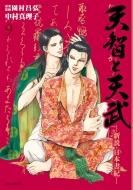 天智と天武-新説・日本書紀-9 ビッグコミックビッグ