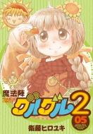 魔法陣グルグル2 5 ガンガンコミックスonline
