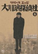 リバースエッジ 大川端探偵社 6 ニチブン・コミックス