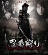 忍者狩り Blu-ray