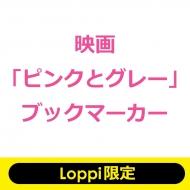 ブックマーカー【Loppi限定】/ 映画『ピンクとグレー』