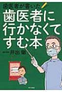 歯医者が書いた歯医者に行かなくてすむ本