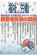 季刊福祉労働 149号