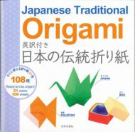 英訳付き日本の伝統折り紙 Japan Traditional Origami With English Translation