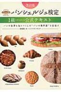 """パンシェルジュ検定1級公式テキスト パンの世界を知りつくした""""パンの専門家""""を目指す"""