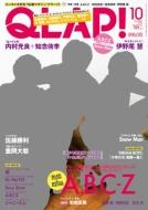 Qlap! (クラップ)2016年 10月号