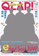 Qlap! (クラップ)2017年 1月号