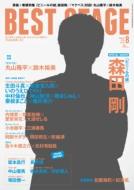 BEST STAGE (ベストステージ)2016年8月号